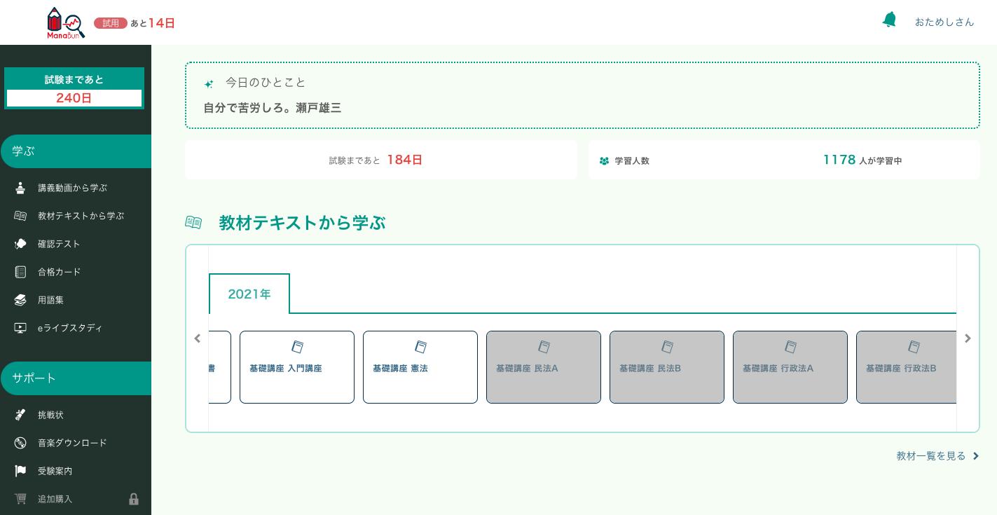 manabun トップ画面