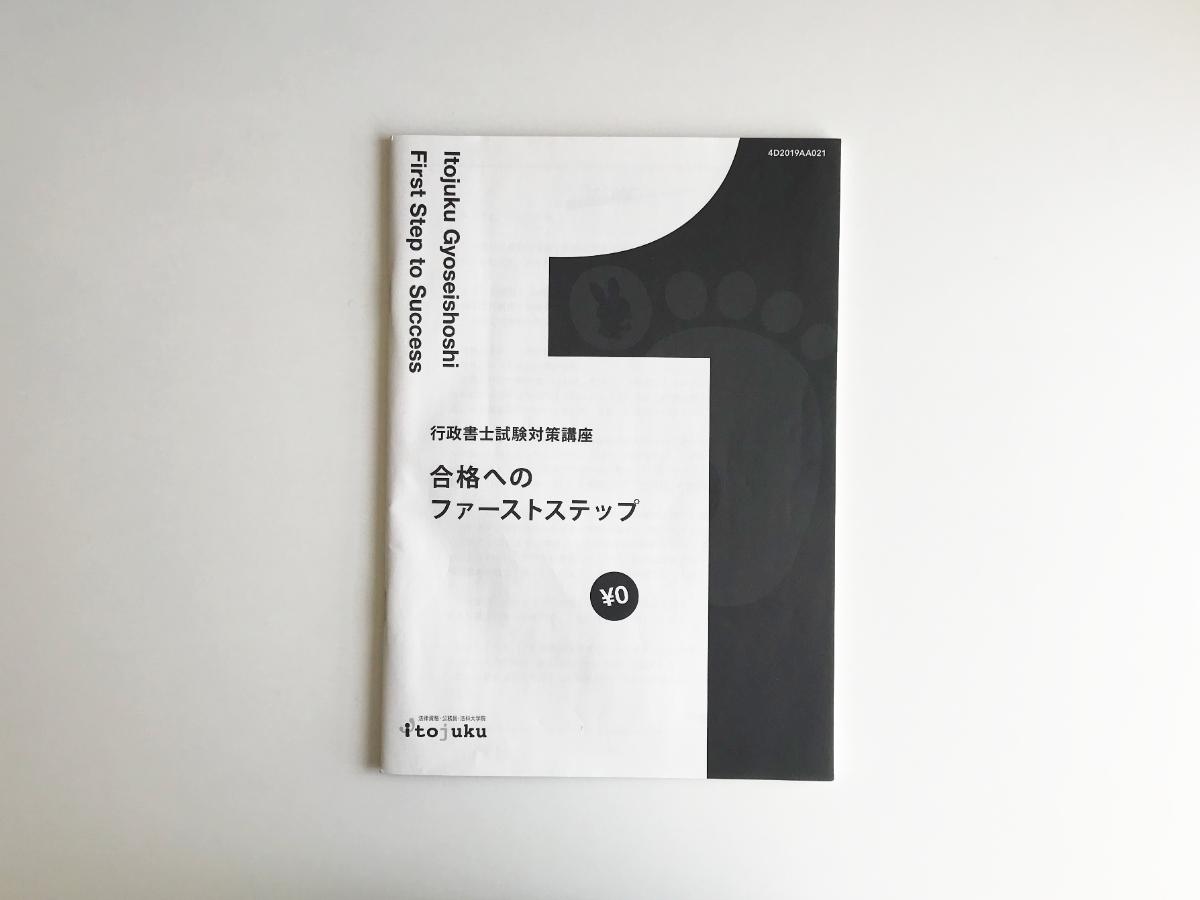 伊藤塾 行政書士講座 サンプルテキスト