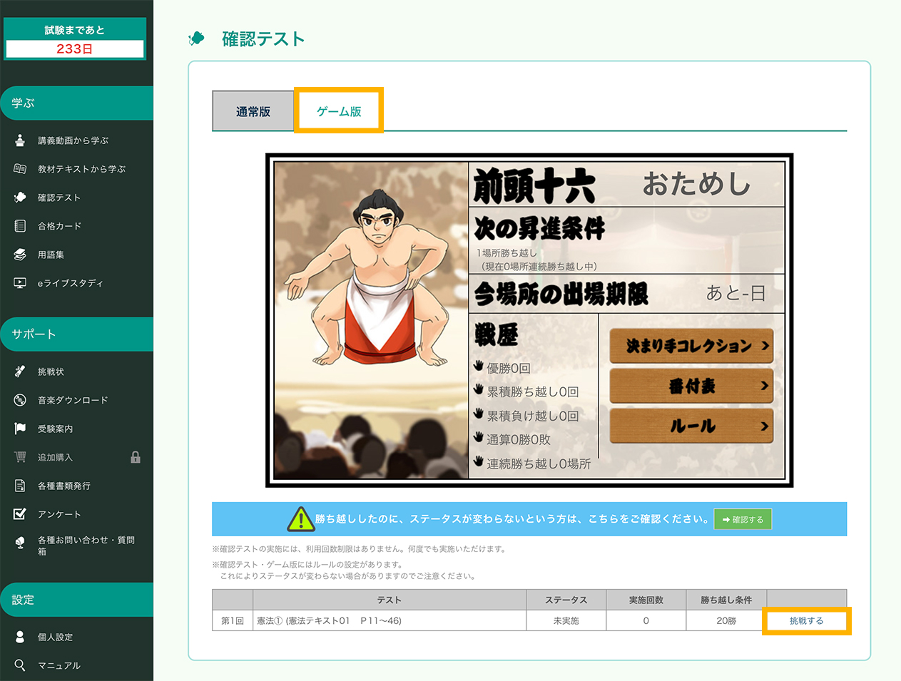 ManaBun 確認テスト ゲーム版