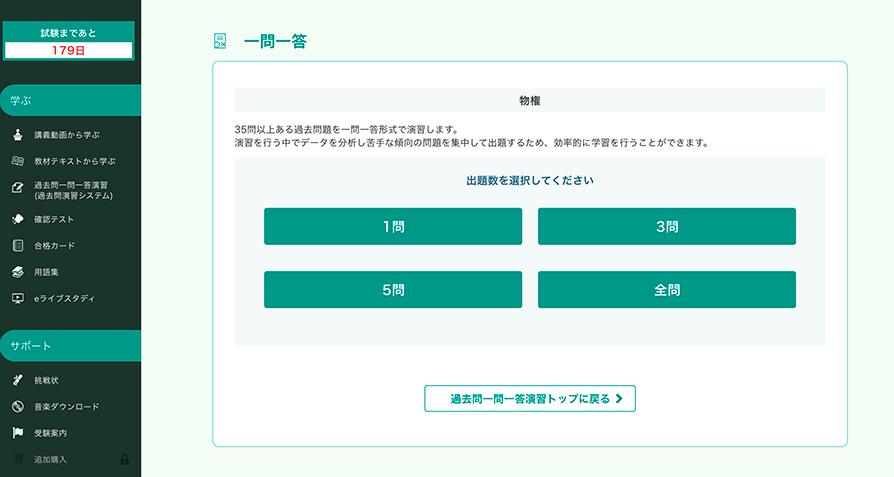 manabun 問題演習