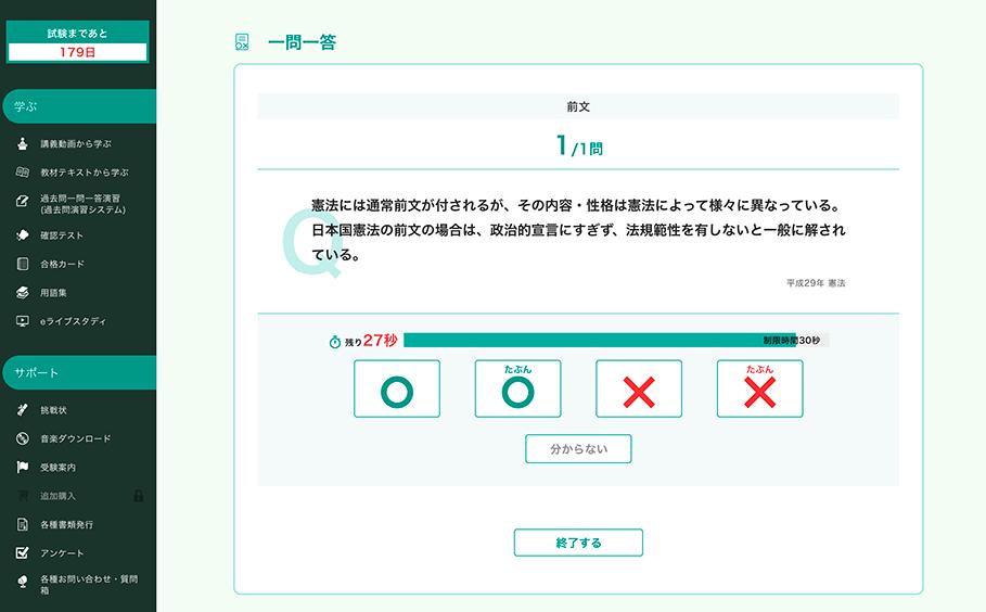 manabun 問題演習 選択肢